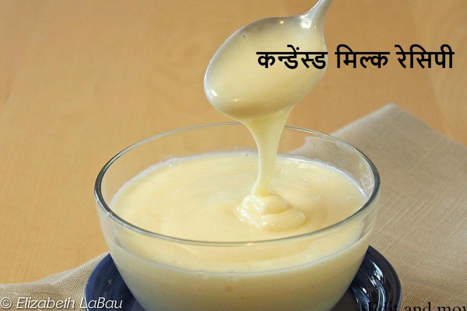 कन्डेंस्ड मिल्क कैसे बनाते है? How to make Condensed Milk in Hindi? Step-By-Step Photo  Step 13