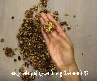 खजूर और ड्राई फ्रूट्स के लड्डू कैसे बनाते है? How to make khajur and dry frouits laddu in hindi? [With Photo]