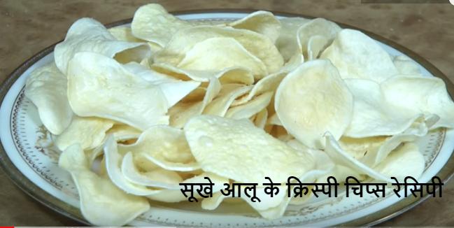 सूखे आलू के क्रिस्पी चिप्स बनाने की विधि!! How to make Crispy Aloo Chips In Hindi? Step-By-Step Photo  Step 19